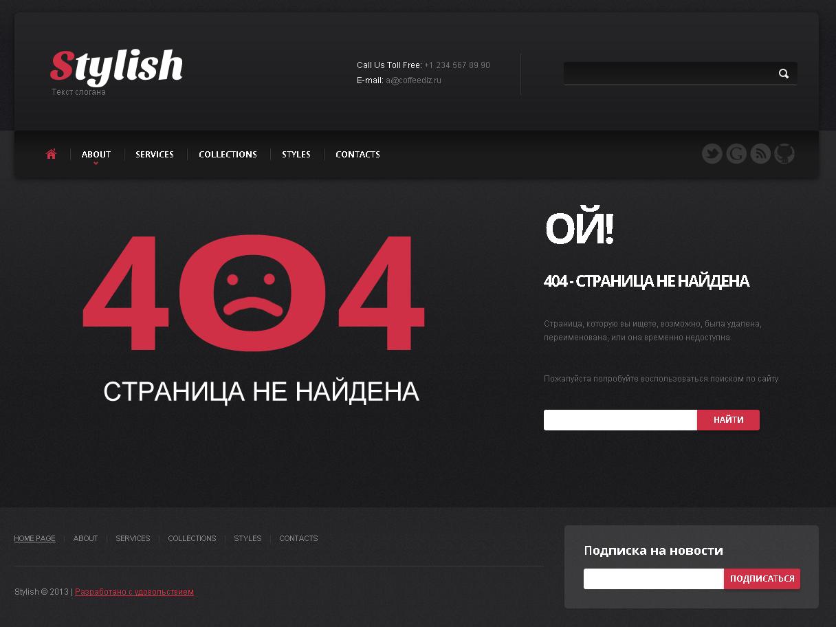 404-я страница для проекта медстар