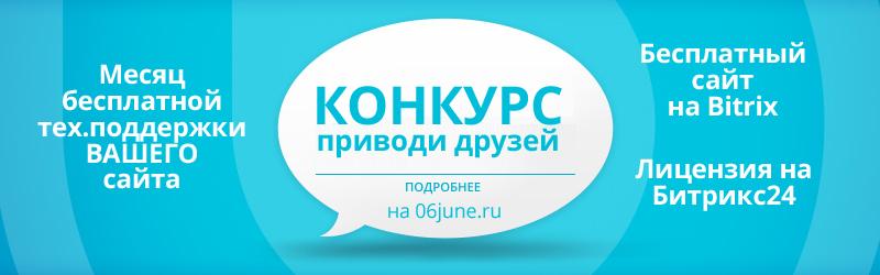 конкурс на Федеральном семинаре 1С-Битрикс: Веб для Бизнеса 2.0